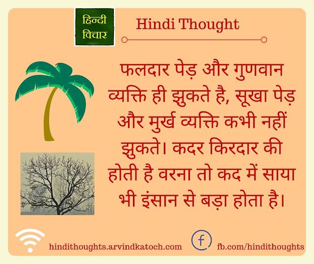 Hindi Thought, image, Fruit, Trees, Talented, person, bend, फलदार पेड़, गुणवान व्यक्ति, झुकते, foolish, dry,