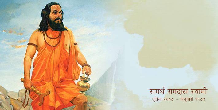 समर्थ रामदास स्वामी - मातीतले कोहिनूर | Samartha Samdas Swami - People
