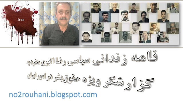 نامه زندانی سیاسی رضا اکبری منفرد