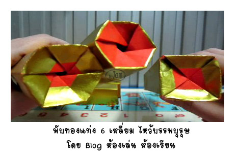 พับกระดาษ    Fold joss paper, gold paper.   Folding gold bar.  Joss Paper Folding, Origami  hexagon bar      金纸,  金紙,  jīnzhǐ, 陰司紙,  yīnsīzhǐ  紙錢;, 冥币,  冥幣 literally: