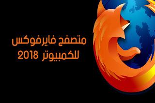 حصريا تحميل المتصفح الخرافي فايرفوكس Mozilla Firefox 2018