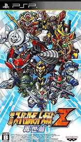 Download Dai-2-Ji Super Robot Taisen Z Saisei-hen English Patch CSO ISO PSP