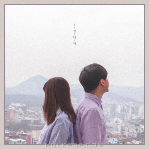 Yoo Yong Ho – 4월에게 – Single