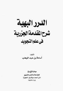 الدرر البهية شرح المقدمة الجزرية في علم التجويد - أسامة بن عبد الوهاب