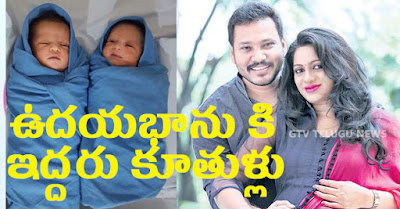 Anchor Udaya Bhanu Blessed With Twin Baby Girls