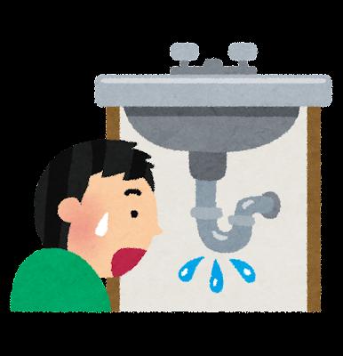水漏れのイラスト