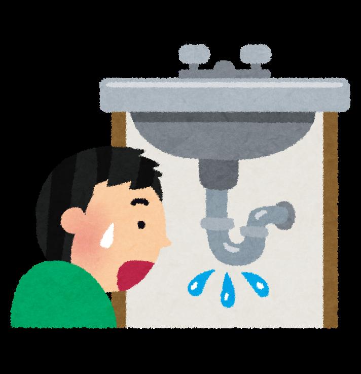 水漏れの画像
