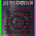 ২০১৮-২০১৯ সালের নামকরনের শুভদিনের তালিকা