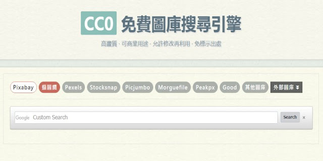 cc0-image-search-engine-2017-CC0 免費圖庫搜尋引擎﹍2017 版