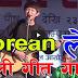 कोरियन गायकले यसरि गाए नेपाली गीत