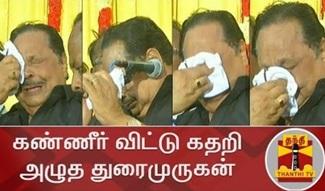 Durai Murugan Cries | Thanthi Tv