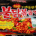 REVIEW: Ramen Samyang Korea Pedas Halal