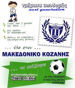 Ακαδημία Ποδοσφαίρου Μακεδονικού Κοζάνης. Ακαδημία Ποδοσφαίρου Μακεδονικού  Κοζάνης οι εγγραφές ξεκίνησαν!!! 1748f1c1c49