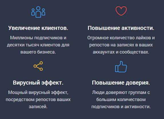Накртутка  лайков,дизлайков,репостов,просмотров,друзей,подписок