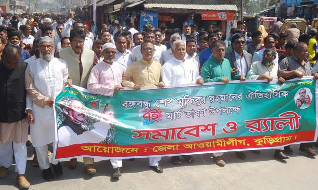 Kurigram on the occasion of the historic March 7
