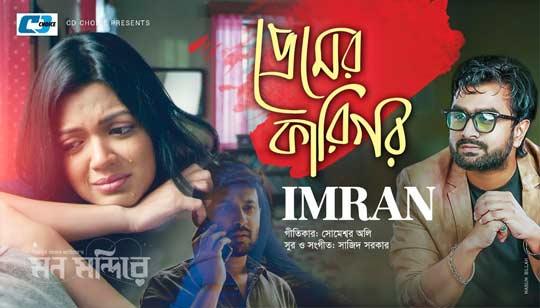 Premer Karigor Lyricsby Imran Mahmudul from Mon Mondire Bengali Drama