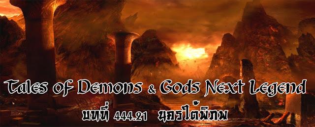 Tales of Demons & Gods Next Legend บทที่ 444.21 นครใต้พิภพ