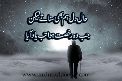 Haal-E-Dil Hum Bhi Sunate Lakin