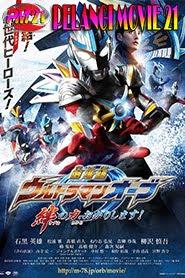 Trailer Movie Ultramen 2019