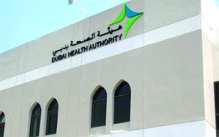 وظائف شاغرة فى هيئة الصحة فى الإمارات 2018