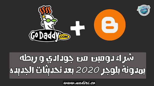شراء دومين من جودادي و ربطه بمدونة بلوجر 2020 بعد تحديثات الجديده