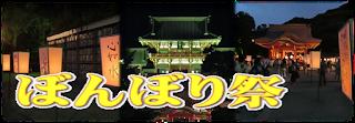 ぼんぼり祭