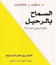 كتاب السماح بالرحيل pdf تحميل مجاني