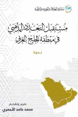 مستقبل التعدد المذهبي في منطقة الخليج العربي pdf مجموعة مؤلفين