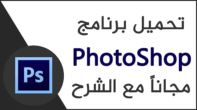 تحميل برنامج الفوتوشوب سي سي PhotoShop CC 2020 أخر إصدار مجانا