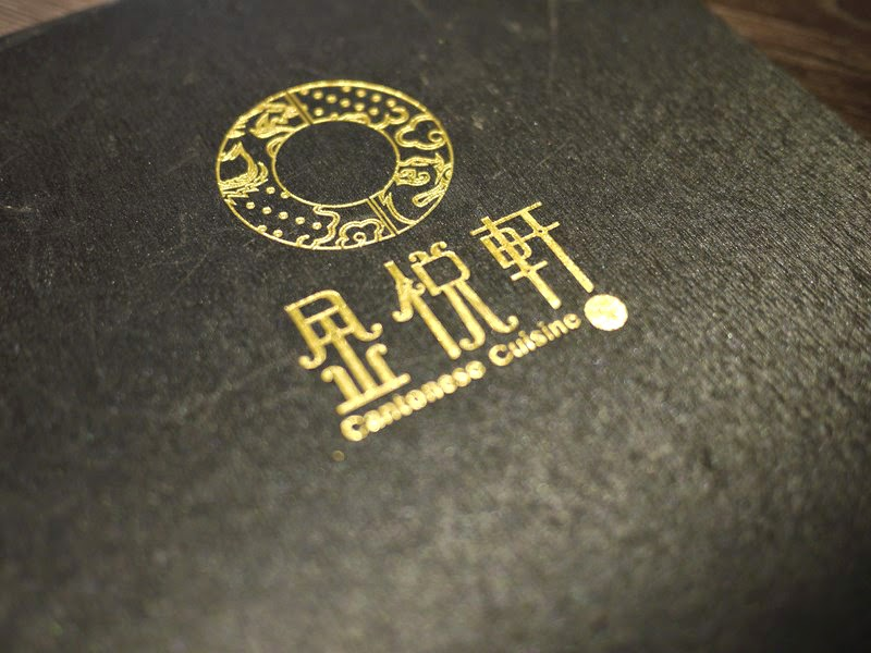 P1200376+(%E8%A4%87%E8%A3%BD) - 台中公益路餐廳│金悅軒港式料理