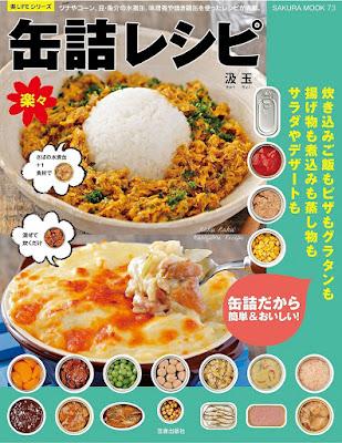 [Manga] 楽々缶詰レシピ [Rakuraku Kanzume Reshipi] Raw Download