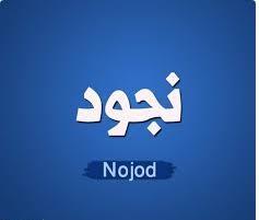 معنى أسم نجود وكتابته باللغة الإنجليزية
