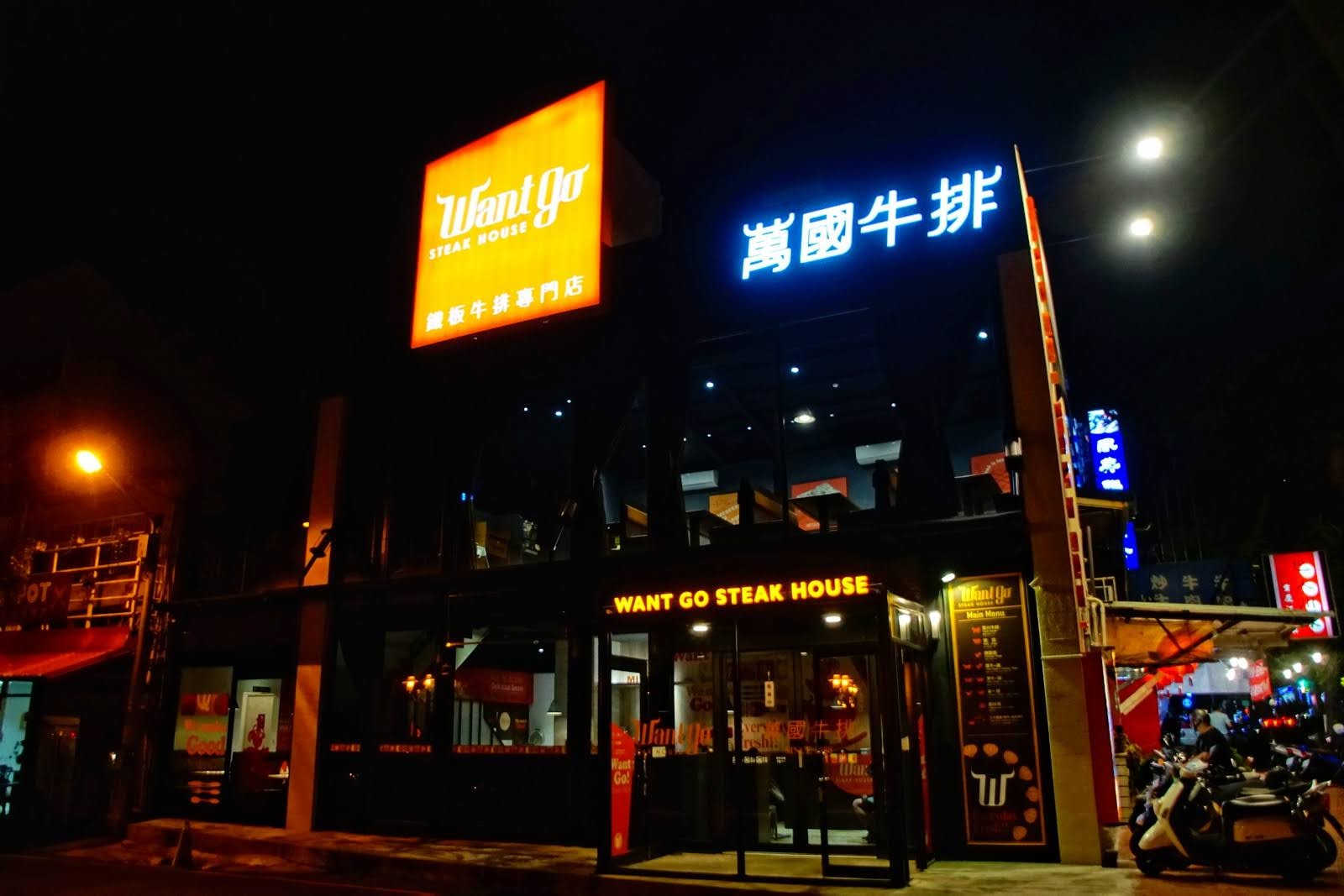 [台南][北區] 萬國牛排|台南小東店|瑞豐夜市起家老字號|食記