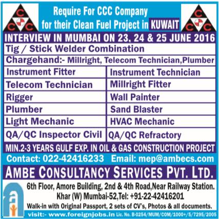 Consolidated Contractors Company - CCC Kuwait job vacancies