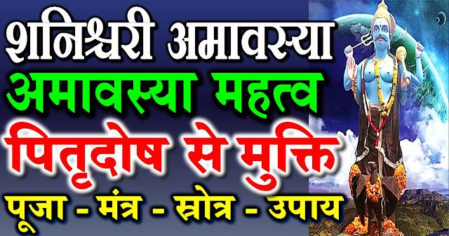 Shani Amavasya hindi