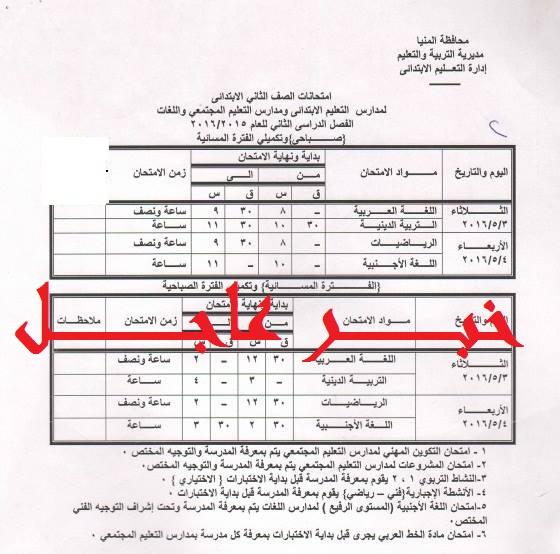 """حصريا - جداول امتحانات محافظة المنيا لمراحل """" ابتدائى - اعدادى - ثانوى """" ترم ثانى 2016"""