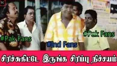 Ind vs Pak Meme – Tamil Video Memes