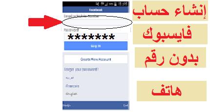 إنشاء حساب فيس بوك بدون رقم هاتف 2018