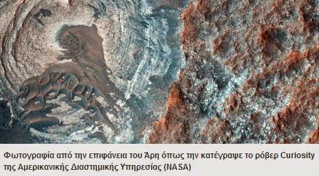 Νερό στον Αρη; Κι όμως ναι, σύμφωνα με τους επιστήμονες!