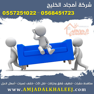 افضل شركات نقل العفش بالمدينه المنوره 0568451723