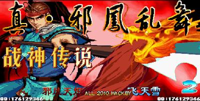 街機:三國戰紀:戰神傳說最終版,整合KOF及DNF角色修改版本!
