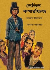 David Copperfield Bangla Anubad