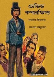 David Copperfield Bangla Anubad