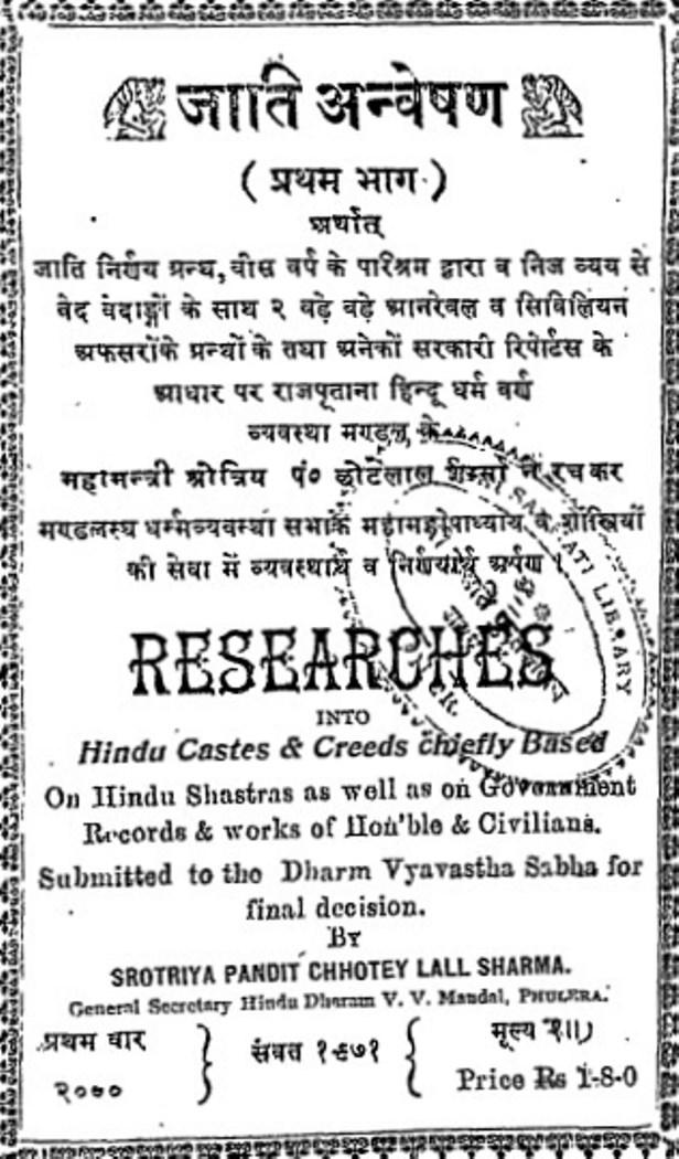 jati-anveshan-chetilal-sharma-जाति-अन्वेषण-चेतिलाल-शर्मा