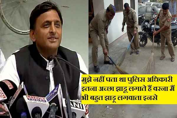 akhilesh-make-fun-up-police-cleaning-offices-in-yogi-up-sarkar
