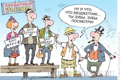 Россияне нахватались долгов как сучка блох: каждый пятый заемщик отдает банку половину дохода
