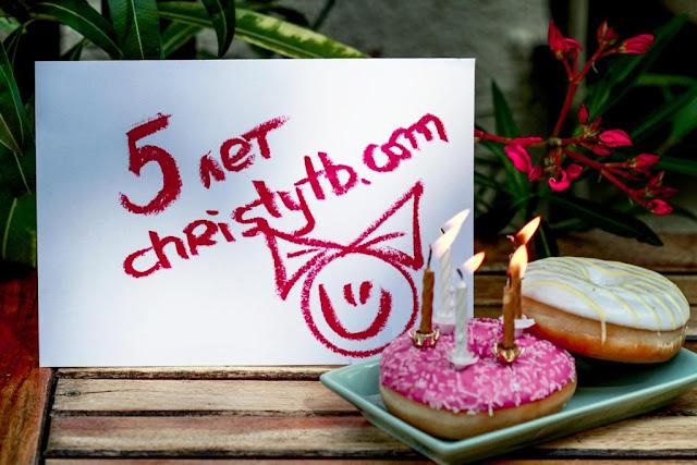 А блогу сегодня 5 лет!