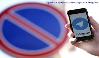 Иранское правительство запретило Telegram