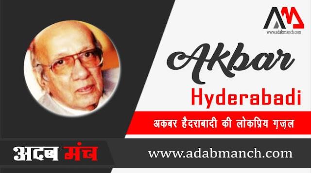 Dil-Daba-Jata-Hai-Kitana-Aaj-Gam-Ke-Baar-Se-Akbar-Hyderabadi