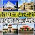 越南10座法式建筑物,带你穿梭当年法式殖民!